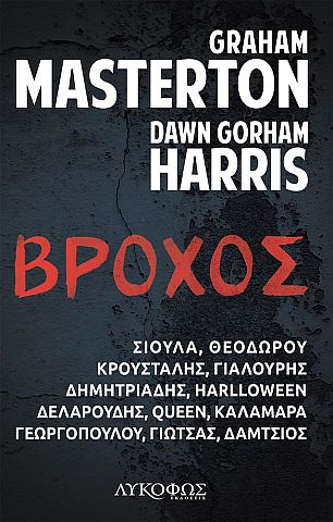 Greek book cover